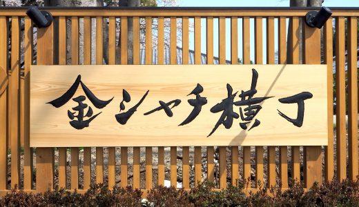 名古屋城・金シャチ横丁にモーニングはある?