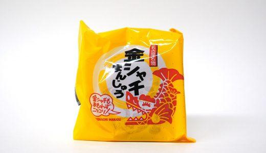金シャチまんじゅう(元祖 鯱もなか本店)