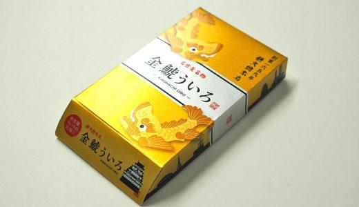 金鯱ういろ(餅文総本店)