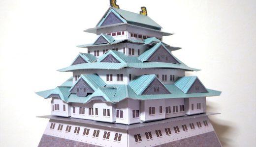 ペーパークラフトの名古屋城天守閣を作ってみたよ