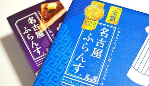 名古屋ふらんす。小倉&マーガリン味や期間限定フレーバーも!