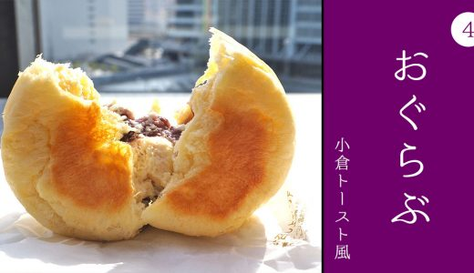 名古屋限定!「八天堂」の小倉トースト風くりーむパン【おぐらぶ #4】