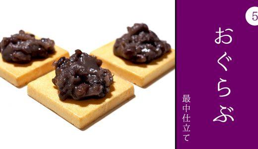種パンと小倉!「不朽園」の最中仕立て小倉トースト【おぐらぶ #5】