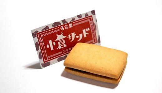 小倉サンド(青柳総本家)