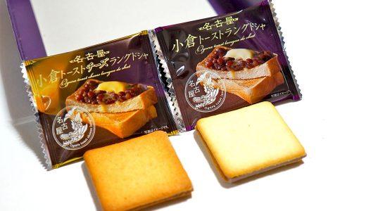 小倉トーストラングドシャ。チーズ味もあるよ!