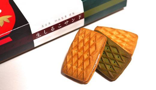生しるこサンド(松永製菓)、名古屋でも買えるように!