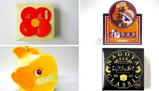 かわいい箱・おしゃれなパッケージから探す名古屋土産