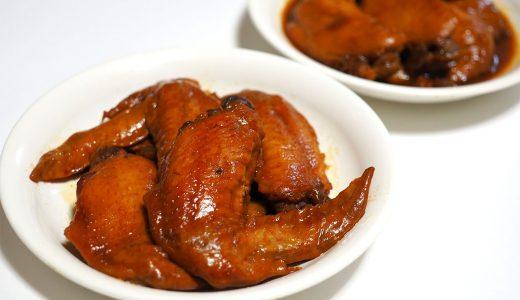手羽煮 醤油・味噌(さんわ)