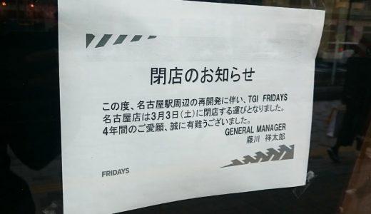 【閉店】TGIフライデーズ 名古屋店