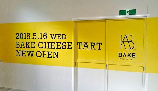 名古屋駅直結! BAKE(ベイク)の常設店が5月16日オープン!