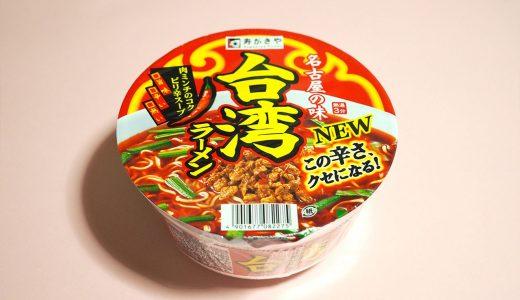 即席麺「カップ台湾ラーメン」(寿がきや)