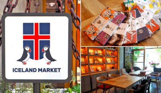 アイスランドマーケットが名古屋にオープン! カフェやセレクトショップを併設!