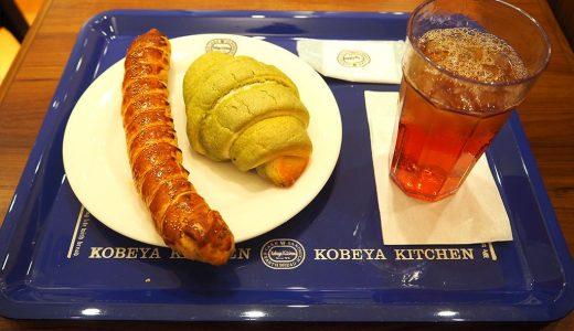 神戸屋キッチンEXPRESSで朝食。ゲートタワーモール店は朝7時から営業!