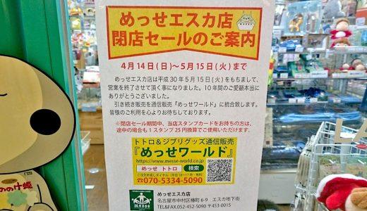 【閉店】エスカ「めっせ」5月15日までセール実施中!
