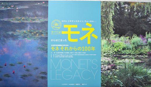名古屋市美術館で「モネ それからの100年」を開催!2018年7月1日まで