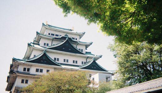 まもなく入場禁止。あなたが名古屋城天守閣を訪れたのはいつ?