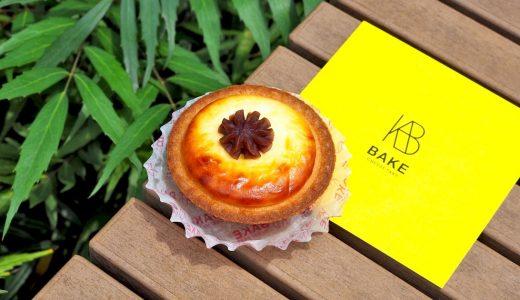名古屋駅直結「 BAKE(ベイク)」がオープン! しるこチーズタルトを販売!