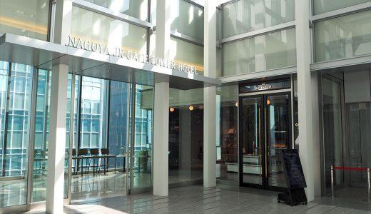 【宿泊記】名古屋JRゲートタワーホテルに泊まった感想