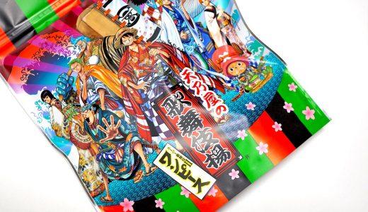 スーパー歌舞伎Ⅱ ワンピース 名古屋公演のグッズ・価格を事前にチェック!