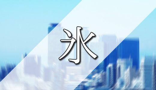 新サイト「名古屋かき氷めぐり」を公開しました