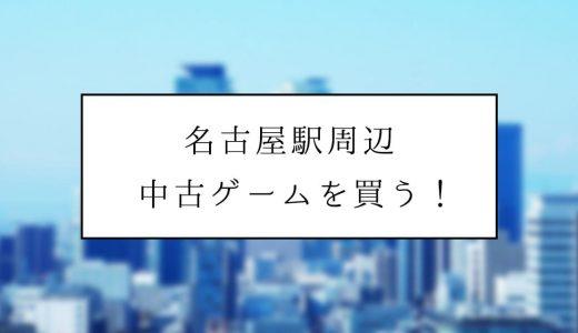 中古ゲームを名古屋駅周辺で探しているなら、このお店をチェック!