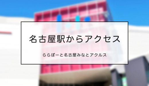 名古屋駅から「ららぽーと名古屋みなとアクルス」への行き方