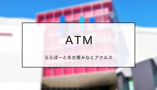 ATMの種類と場所について(ららぽーと名古屋みなとアクルス)