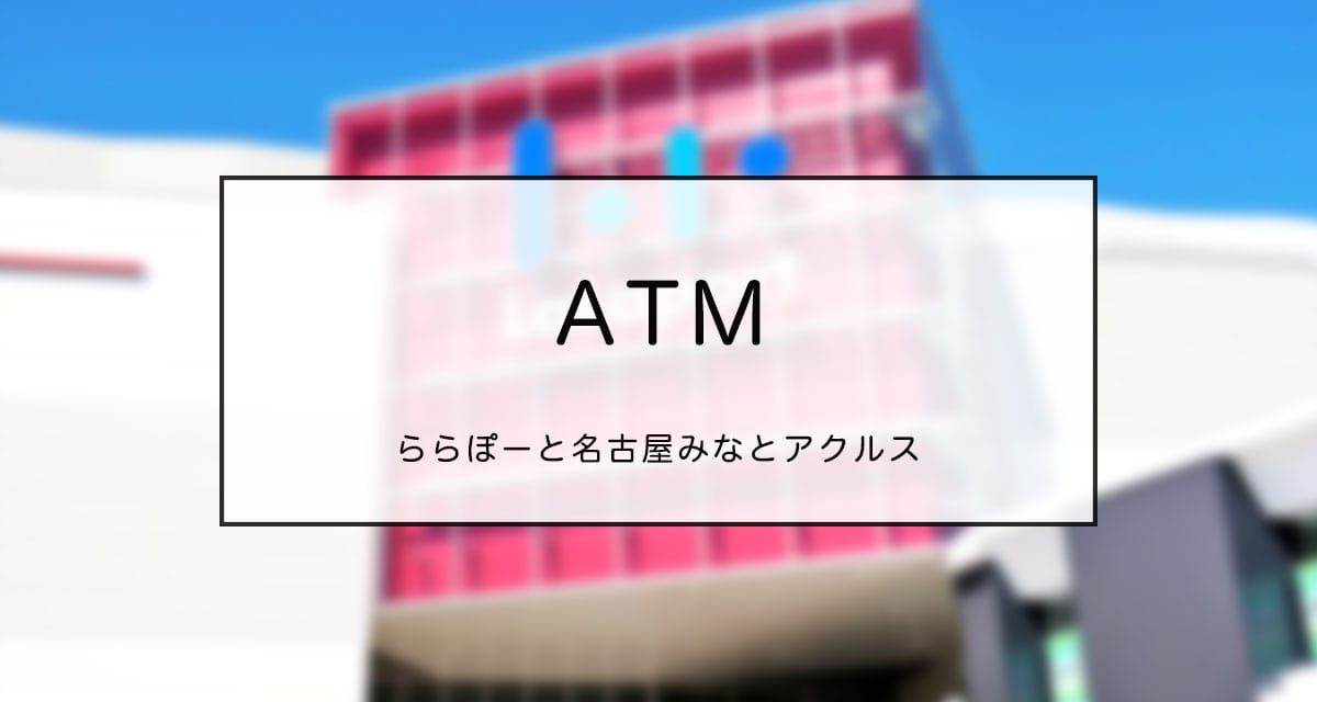 Atm 名古屋 銀行