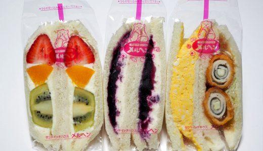 メルヘンJR名古屋高島屋店のサンドイッチメニューを紹介!