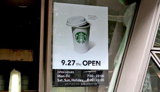 スターバックスコーヒー 名古屋スパイラルタワーズ店、9月27日オープン!