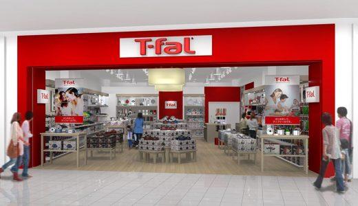 ティファールストアが名古屋に上陸! 直営店ならではのオリジナル商品を販売