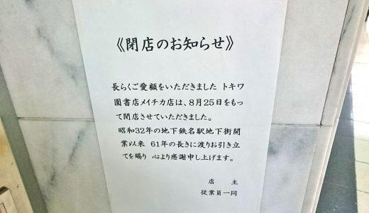 【閉店】トキワ園書店 メイチカ店