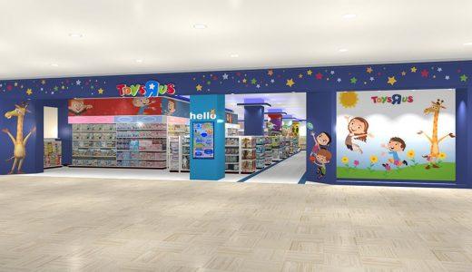 トイザらスの小型店舗が名古屋初出店! ららぽーとにオープン