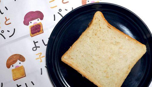よいことパン 名鉄名古屋駅店。美味しい食パンを求めて。