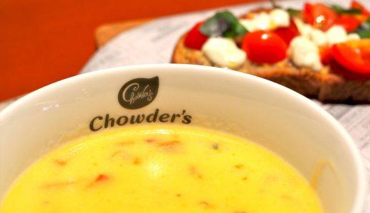チャウダーズで美味しいスープを。フライトオブドリームズにオープン!