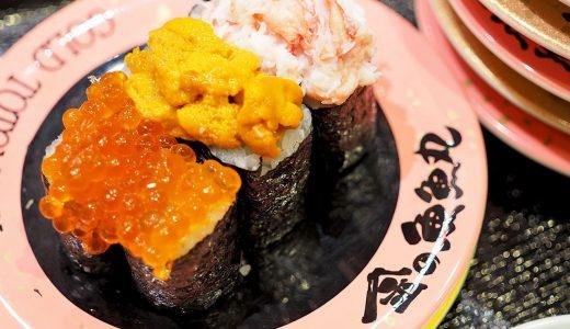 ららぽーと名古屋でお寿司!「金の魚魚丸」のメニューを紹介