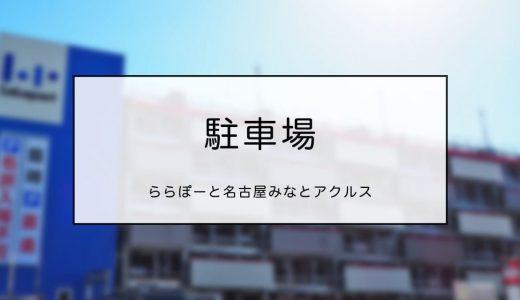 【駐車場・ららぽーと名古屋】最大6時間まで料金無料にできる!
