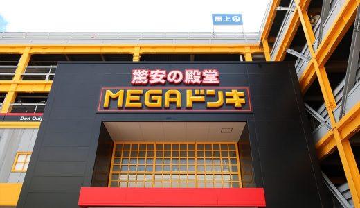 【駐車場情報】名古屋市港区・MEGAドン・キホーテUNY東海通店