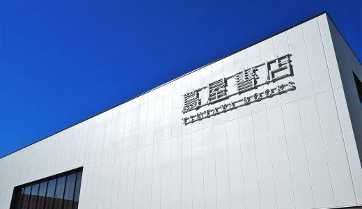 蔦屋書店が名古屋に! ららぽーと名古屋みなとアクルスにオープン!