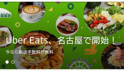 Uber Eats名古屋で始まる! カフェの食事をデリバリーしてみた
