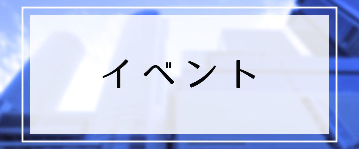 名駅エリアのイベント情報