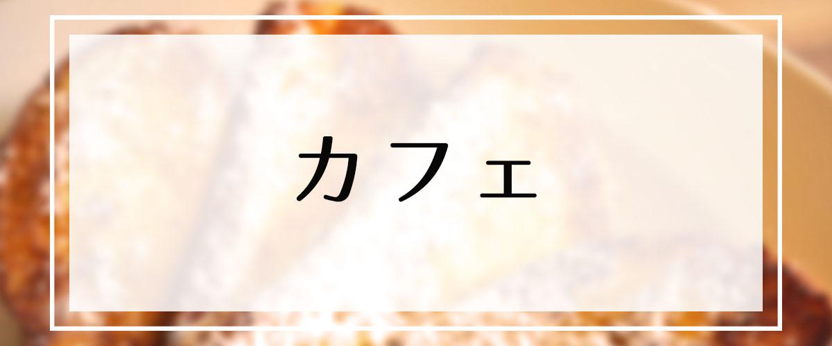 名駅エリアのカフェ情報