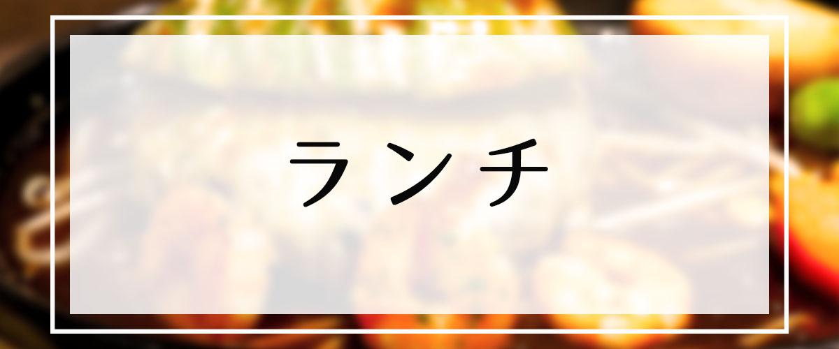 名駅エリアのランチ情報