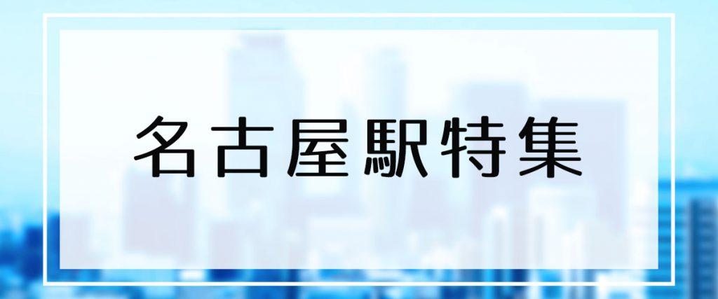 名古屋駅の特集ページへ