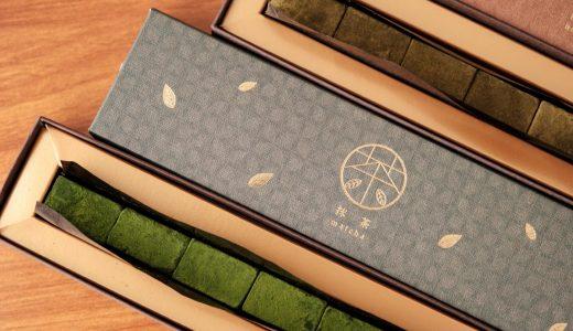 妙香園の茶コレート。ほうじ茶と抹茶の生チョコレートを販売!