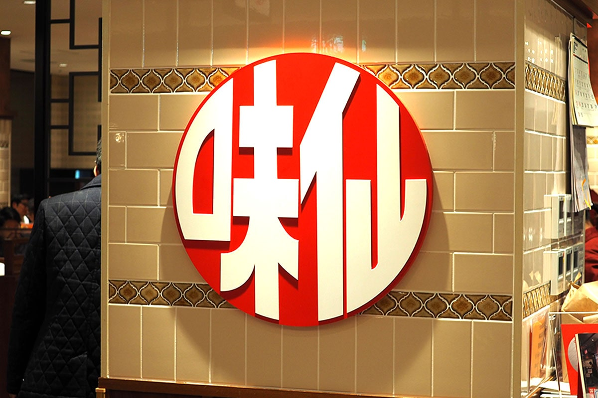味仙JR名古屋駅店の看板