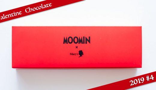 ムーミン×メリーチョコレート:リトルミイチョコレート