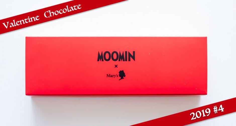 ムーミンとメリーチョコレートのコラボ商品2019