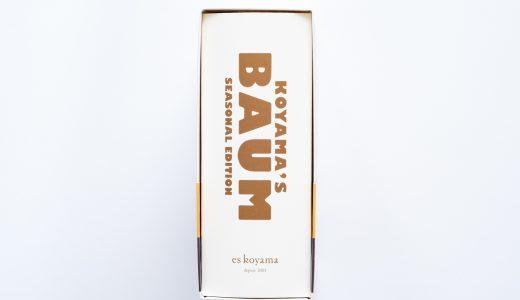 小山流バウムクーヘン マリアージュ ショコラ ペルーの箱