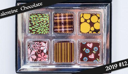 タキモト:ボンボンショコラ(6個入り)
